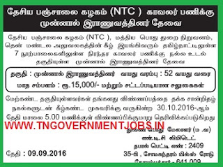 Applications are invited for Watchman post in NTC Coimbatore
