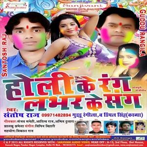Holi Ke Rang Lover Ke Sang - Bhojpuri Fagua album 2016