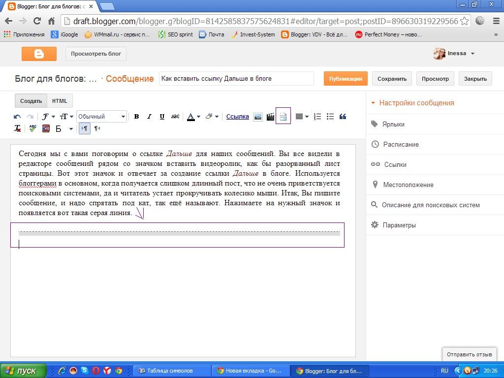 Как вставить в HTML ссылку и картинку (фото)
