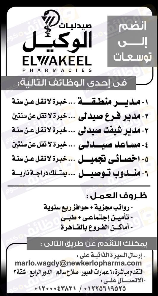 وظائف اهرام الجمعة 8-2-2019 وظائف دوت كوم