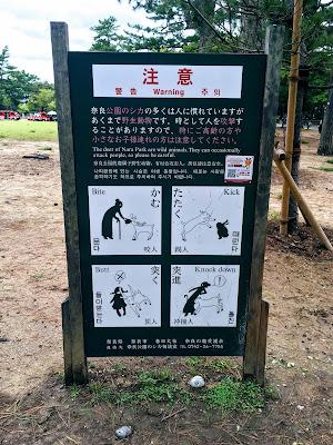 奈良公園の注意書き看板