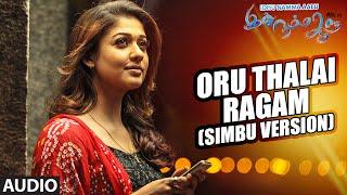 Oru Thalai Ragam (STR Version) – INA _ T R Silambarasan ,Nayantara,Andrea _ (Lyrics-T.R.Kuralarasan)