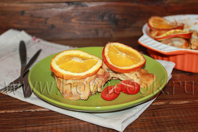 рецепт курицы с апельсинами в фольге