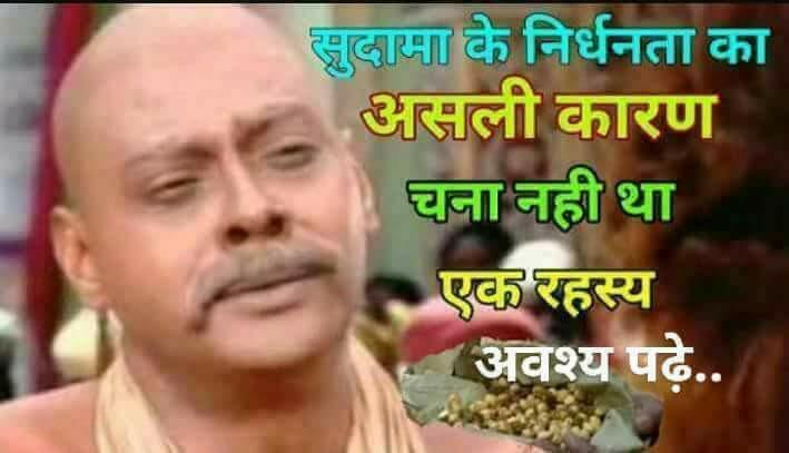 श्री कृष्ण और सुदामा से जुड़ी सच्ची कहानी
