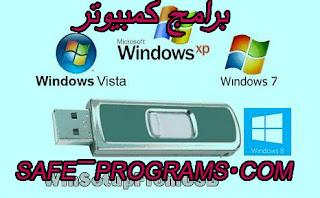 تحميل برنامج حرق الويندوز على فلاشة للكمبيوتر 2019 اخر اصدار WinSetupFromUSB