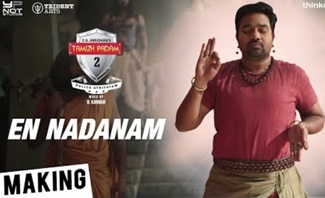 Tamizh Padam 2 | Making of En Nadanam Song | Shiva, Sathish | C.S. Amudhan | N. Kannnan