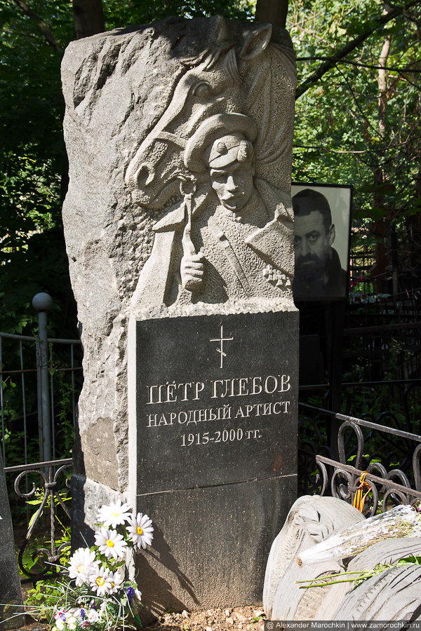 Могила Петра Глебова на Ваганьковском кладбище
