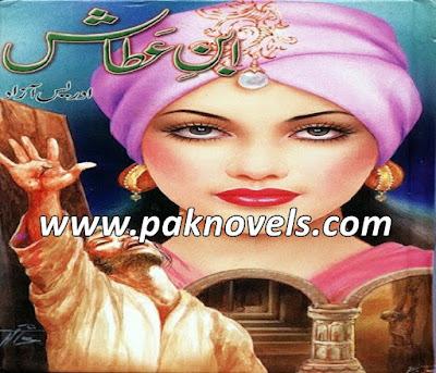 Urdu Novel By Idris Azad