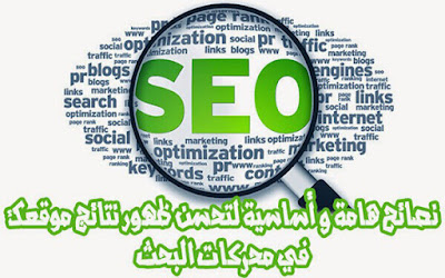 Tips to improve the performance of your website in Google search engine
