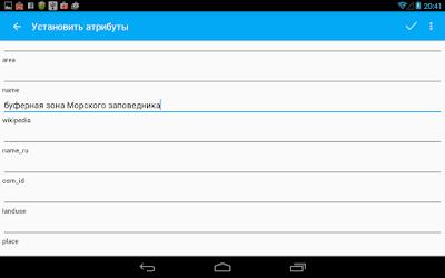 Добавление атрибутов объекта через nextgis mobile (NGM)