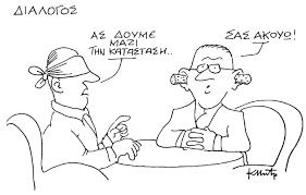 ΚΡΙΤΗΡΙΟ ΑΞΙΟΛΟΓΗΣΗΣ (Διάλογος)