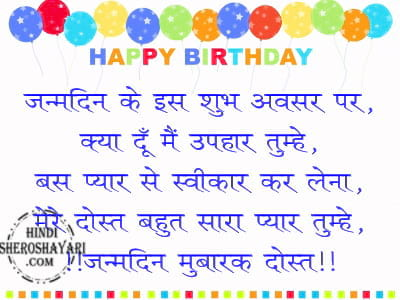 janmdin ke avsar birthday shayari in hindi for friend