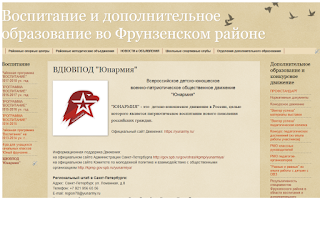https://vospitanieidofrunz.blogspot.ru/p/blog-page_20.html