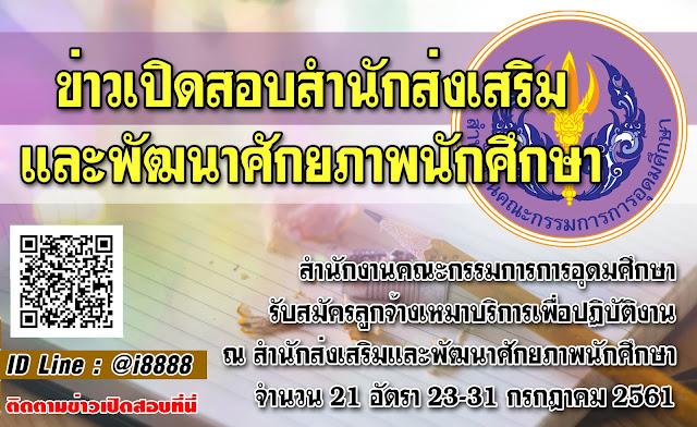 สำนักงานคณะกรรมการการอุดมศึกษา เปิดสอบ งานราชการ