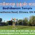 New Address of Bodhikaram Temple  អាសយដ្ឋានថ្មីនៃវត្តពោធិការាម