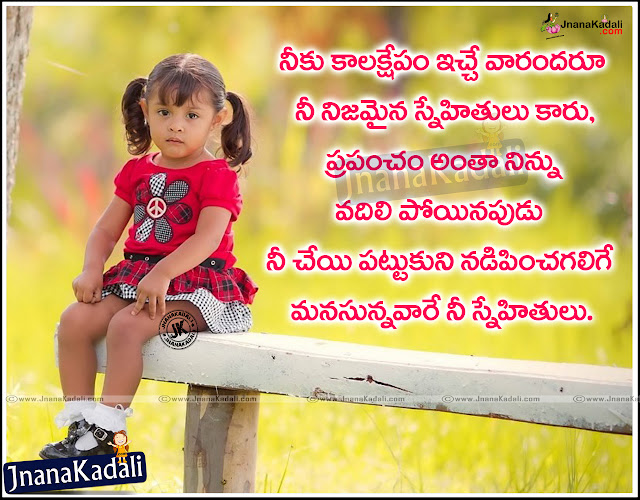 Here is a Friendship day quotes in telugu, best telugu friendship day quotes, Best friendship quotes for friendship day in telugu, Nice top friendship day quotes in telugu, Best and Top Friendship Quotes Lines for WhatsApp and Facebook. Good Inspiring English Friendship Quotes online , Nice Friendship English Thoughts and Images, Good Morning Friendship Images online, Life is Nothing without friendship Quotes and Images.