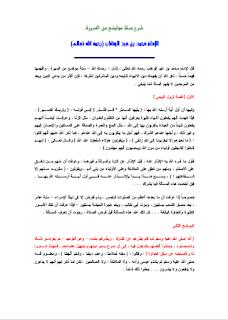 شرح ستة مواضع من السيرة - الإمام محمد بن عبد الوهاب60