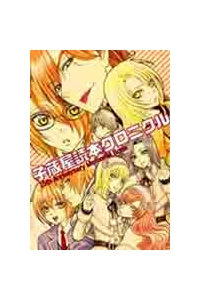 Love Stage ~ 15th Anniversary Special