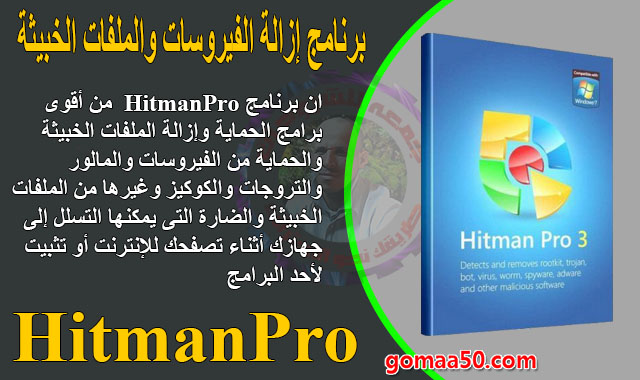 برنامج إزالة الفيروسات والملفات الخبيثة  HitmanPro 3.8.12 Build 302 Multilingual