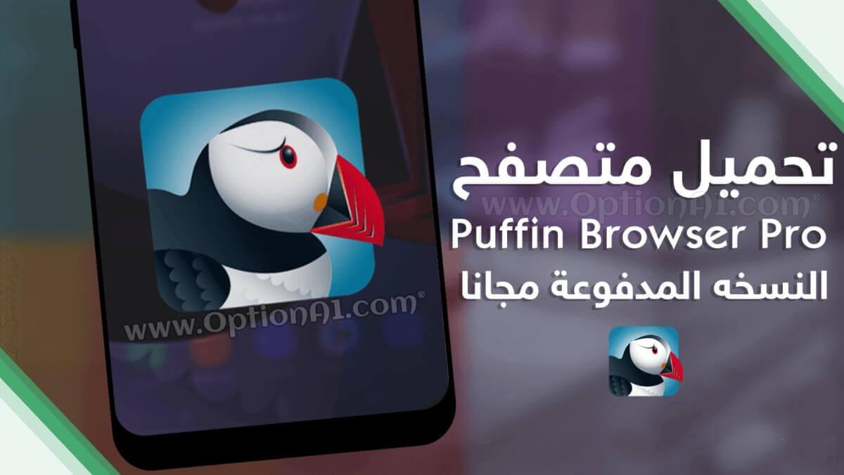 متصفح الانترنت Puffin Browser Pro 7 8 1 مجانا اخر اصدار