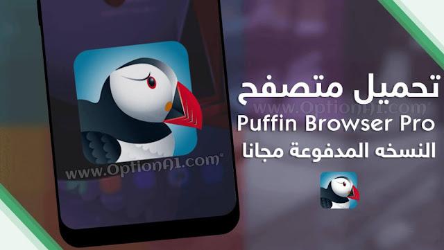 متصفح الانترنت السريع puffin browser pro للاندرويد مجانا اخر اصدار 2019 بنسخته المدفوعه وبدون اعلانات