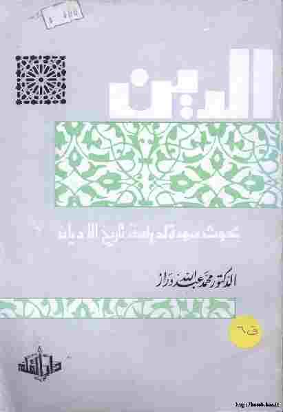 الدين بحوث ممهدة لدراسة تاريخ الأديان pdf