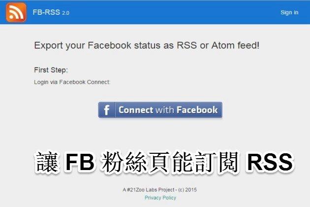 Facebook 停止發佈粉絲頁 RSS﹍目前只剩這個替代方案能訂閱