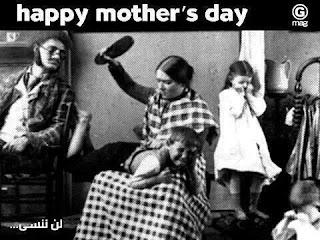 نكت وصور كوميكس عيد الأم عيد الأم بالصور مضحكة جداً 6 17/3/2017 - 11:17 م