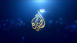 تردد قناة الجزيرة 2018 Al Jazeera علي النايل سات – اخر تحديث تردد قنوات الجزيرة علي النايل سات وبدر سات