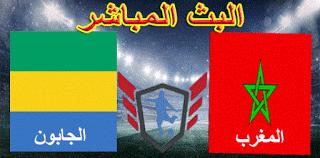 مشاهدة مباراة المغرب والجابون بث مباشر اليوم 8-10-2016 Gabon vs Morocco