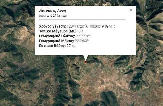 sismos-3-1-richter-stin-arkadia