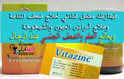 فيتازنك  Vitazinc مكمل غذائي لعلاج العقم وأمراض العيون والشيخوخة والتخسيس للشعر بيتخن والسعر في 2019