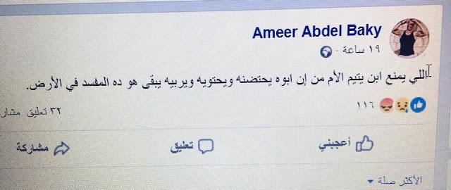 أمير عبد الباقي طليق الراحلة غنوة يكشف منع عائلتها من رؤية ابنه الوحيد منها