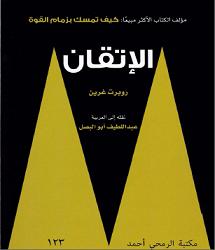 كتاب الاتقان روبرت غرين pdf