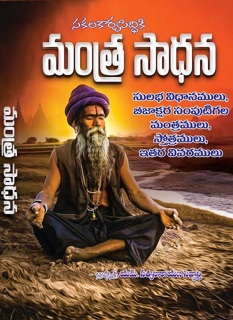 మంత్రసాధన | Mantra Sadhana | GRANTHANIDHI | MOHANPUBLICATIONS | bhaktipustakalu