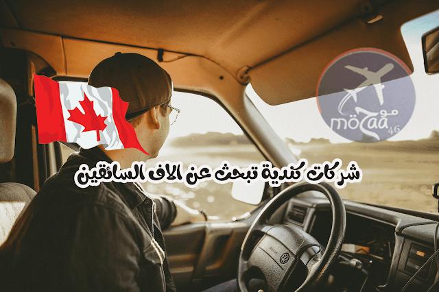 شركات كندية تطلب سائقين و توفر عقود عمل lmia – قم بالتقديم