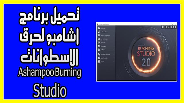 تحميل برنامج اشامبو لحرق الاسطوانات Ashampoo Burning Studio