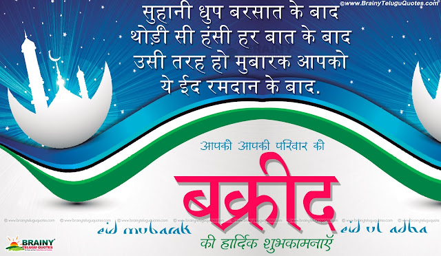 Here is Hindi Bakrid Greetings wallpapers, Bakrid Hindi Greetings messages quotations, New Hindi Language Happy Bakrid Wishes and Messages, 2016 Top Famous Bakrid Wallpapers in Hindi,Hindi Bakrid Quotes Images, Bakrid Messages in Hindi Language, Inspirational Bakrid Messages for Muslims,Hindi Bakrid Festival Wishes Quotes Greetings Images, Bakrid HD Wallpapers, Happy Bakrid Hindi Greetings quotes, Latest Bakrid Quotes wishes greetings messages for whatsapp.