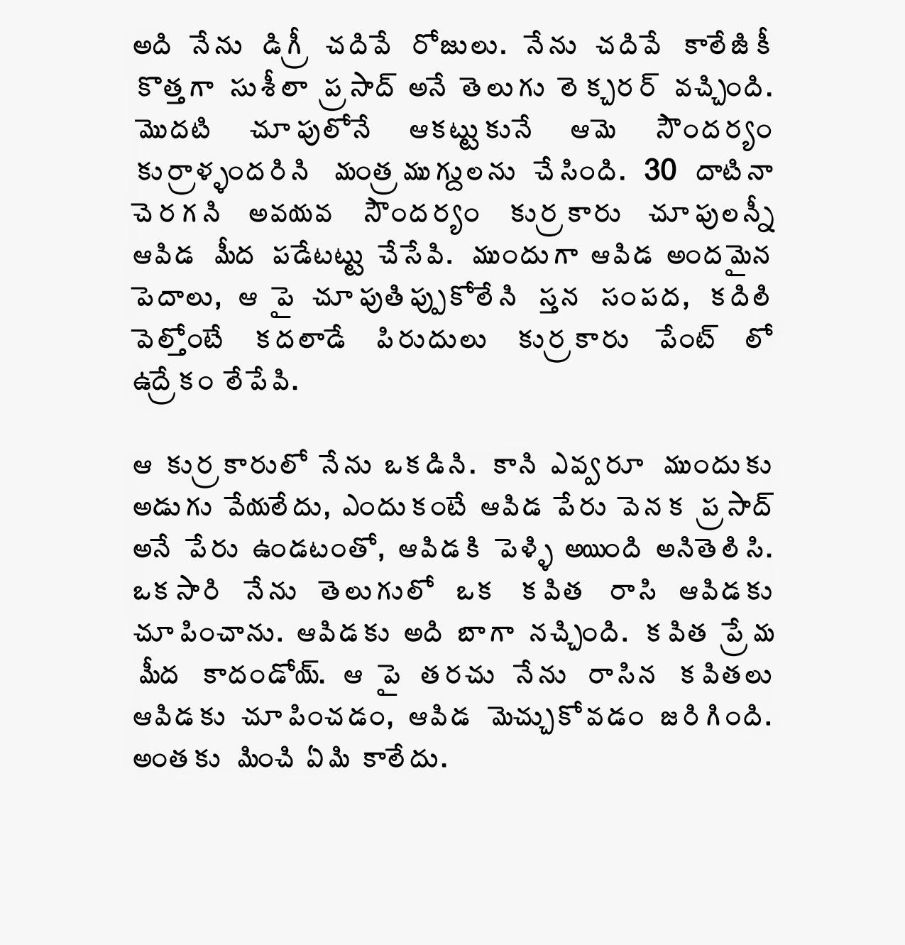 oral sex stories in telugu