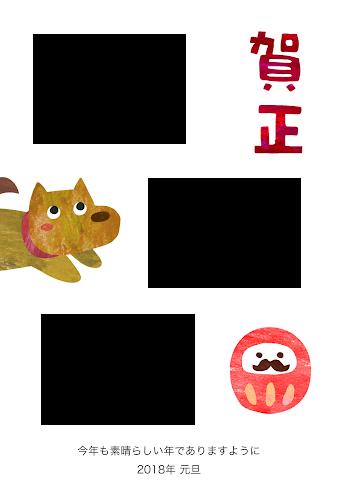 犬とダルマのコラージュイラスト年賀状(戌年・写真フレーム)