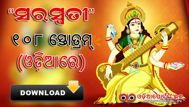 Goddess Saraswati Asttotara Satanama (108) Names Stotra in Odia (eBook/PDF), devi saraswati 108 name list, 108 name astottari satanama odia language, pdf download,