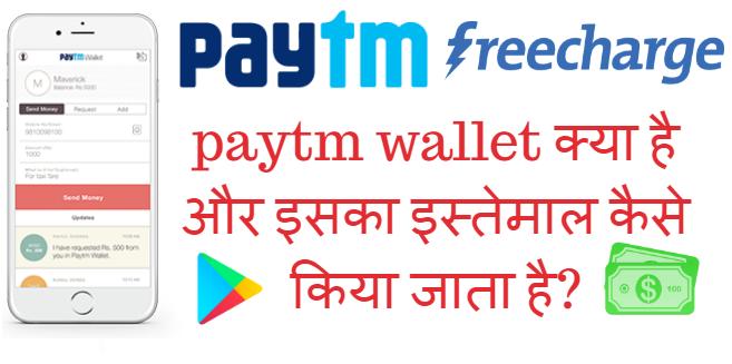 paytm wallet क्या है और इसका इस्तेमाल कैसे किया जाता है?