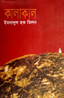 কালাকাল - ইমদাদুল হক মিলন Kalakel By Imdadul Haq Milan