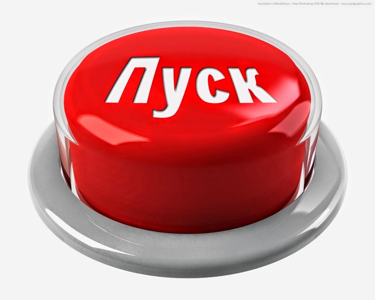Открытки нажми на кнопку