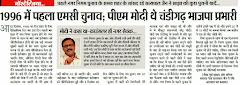 1996 में पहला एमसी चुनाव; पीएम मोदी थे चंडीगढ़ भाजपा प्रभारी