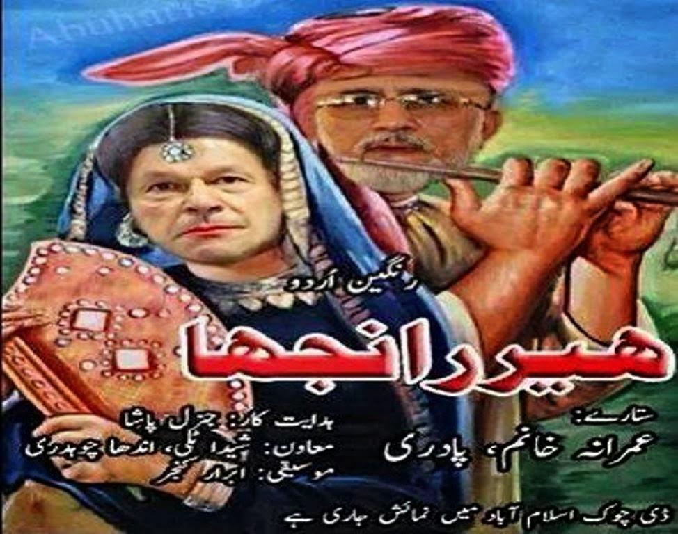 FACEBOOK FUNNY PICTURES: Imran Khan PTI And Tahirul Qadri