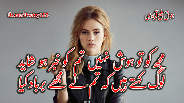 Urdu Poetry Pics
