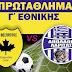 Ήττα 0-2 εντός έδρας ο Θεσπρωτός από τον Απόλλωνα Λάρισας
