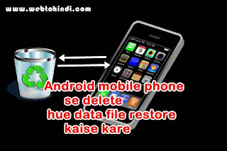 restore any data file on your phone with dumpster