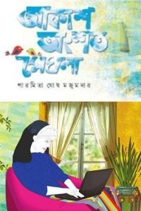 Akash Ongshoto Meghla by Paromita Ghosh Majumdar ebook
